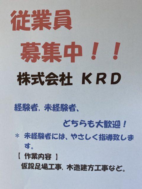 従業員募集中❗️(株)KRD