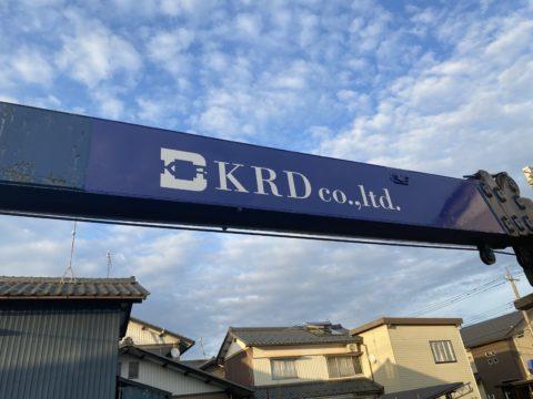 社名シート(KRD). ユニック