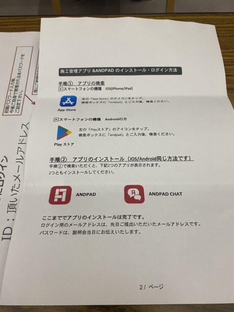 ANDPAD説明会(福井市)