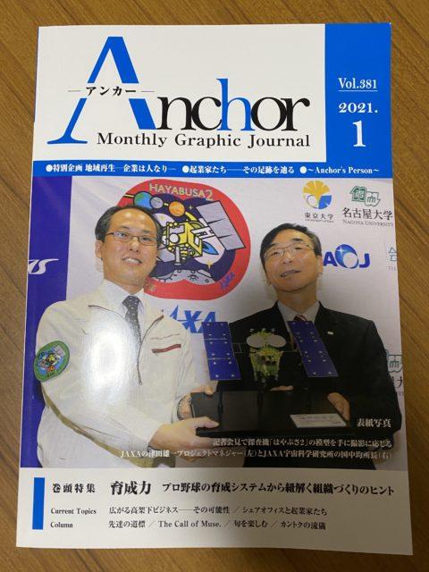 月刊誌 アンカー (2021.1月号)